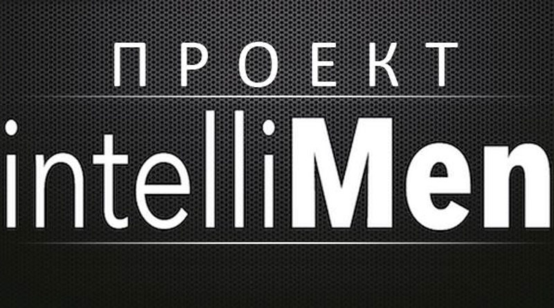 IntelliMen. Вызов №2