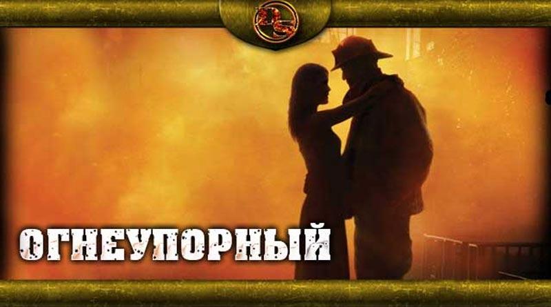 Онлайн кино христианское огнеупорный