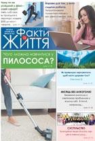 Выпуск газеты Факты из Жизни №2 - 2016