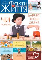 Выпуск газеты Факты из Жизни №3 — 2016