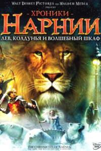 Смотреть онлайн Хроники Нарнии: Лев, колдунья и волшебный шкаф. (2005)