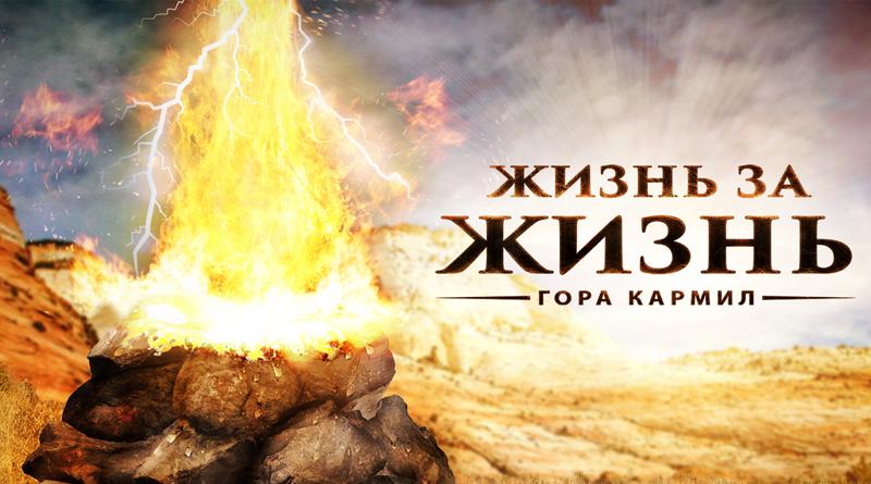 """""""Святой Огонь со Святой Земли"""" - вся правда о кампании"""